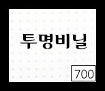 꼬매아트 펀칭 펠트지 원단 700(투명비닐)
