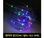 와이어전구(2M/컬러)/꼬마전구/LED조명/크리스마스 전구