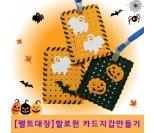 할로윈 카드지갑만들기(DIY 키트)