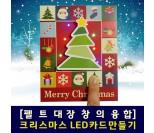 크리스마스 LED카드만들기(DIY키트)