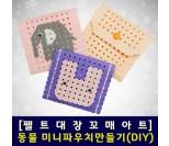 미니 동물파우치만들기(DIY 키트)