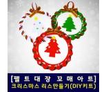 크리스마스 리스만들기(DIY 키트)