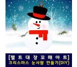 크리스마스 눈사람만들기(DIY 키트)