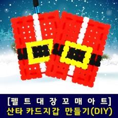 꼬매아트 산타 카드지갑 만들기