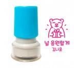 (도장팜)겨울동물 칭찬도장(유성잉크)